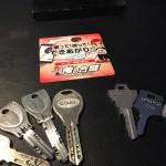 合い鍵 合鍵