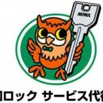 MIWA 俺の合鍵 MIWAロックサービス代行店