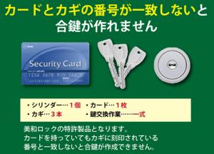 MIWA PR 新鍵 俺の合鍵