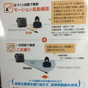 防犯カメラ 電池式 防水 俺の合鍵