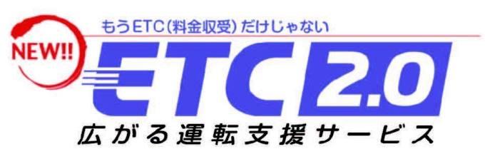 新ETC2.0とは?俺の合鍵