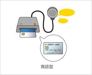 発話型ETC2.0。俺の合鍵
