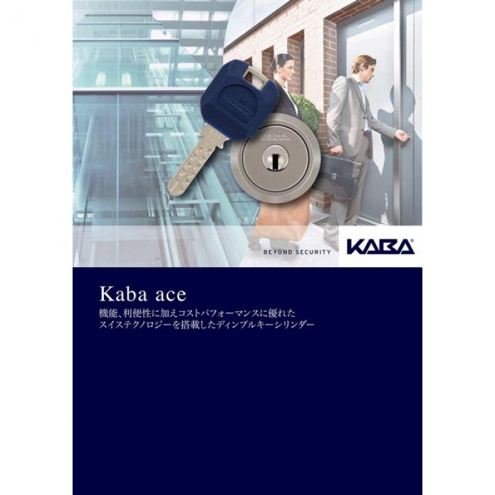 kaba aceの鍵、合鍵、純正キーは非常に次ぐれています。カバ社の製品はスイス銀行の金庫に使われている非常にセキュリティの高い鍵、合鍵となります。俺の合鍵へ。