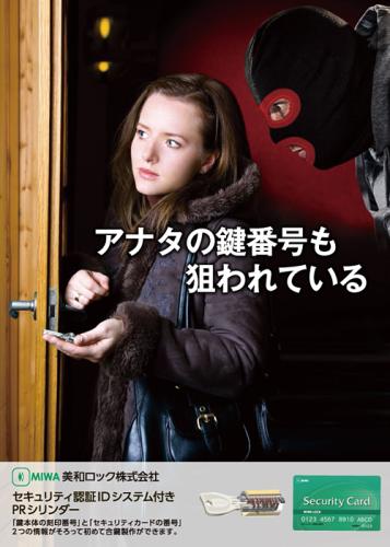 miwa美和ロック株式会社あなたのカギ番号も狙われている。俺の合鍵