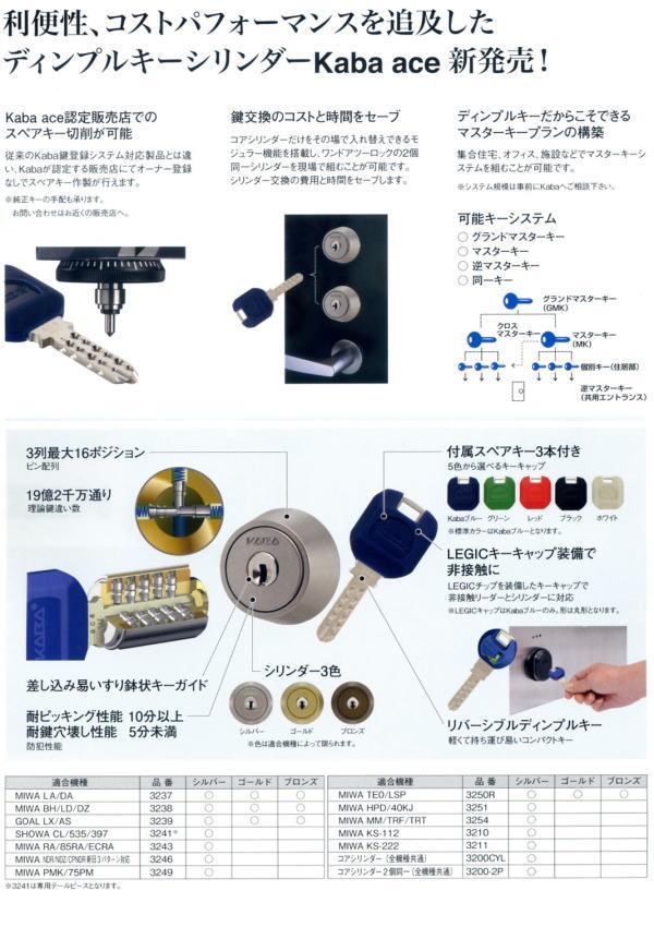 kaba aceのディンプルキーの鍵、合鍵、純正キーは俺の合鍵へ値段、価格も安いです。