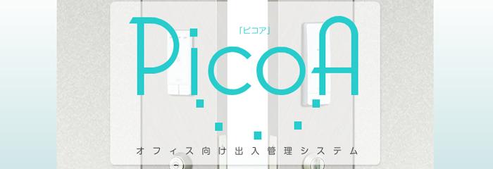 美和ロック(MIWA)オフィス向け出入管理システム「MIWA PicoA」は俺の合鍵へ