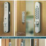 長沢製作所・nagasawaが引き戸用錠前を発売しました。俺の合鍵へ。