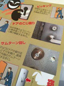 日本ロックセキュリティ協同組合が制作したパンフレット、ピッキング、ドアのこじ開け、サムターンまわしの対策方法が乗っている。合鍵、スペアキーは俺の合鍵。