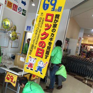 ロックの日は6月9日なのだ。日本ロックセキュリティ協同組合主催のイベントをガーデン前橋で開催しました。俺の合鍵