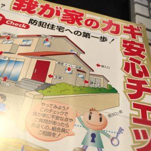 日本ロックセキュリティ協同組合我が家のカギ安心チェックカギ、合鍵、スペアキーは俺の合鍵へ