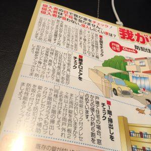 日本ロックセキュリティ協同組合、玄関チェック、勝手口をチェック。カギ、合鍵、スペアキー、純正キーは俺の合鍵へ