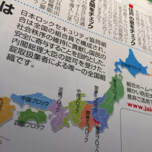 日本ロックセキュリティ協同組合は全国の組合員で構成されいます。(日本ロックサービス)俺の合鍵ではカギ、合鍵、スペアキー、ディンプルキーに対応しております。