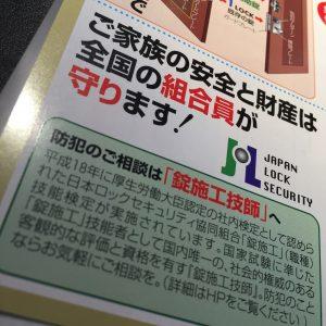 ご家族の安全と財産は全国組合員が守ります。日本ロックセキュリティ協同組合。俺の合鍵では、カギ、合鍵、スペアキ、ディンプルキーに対応おります。
