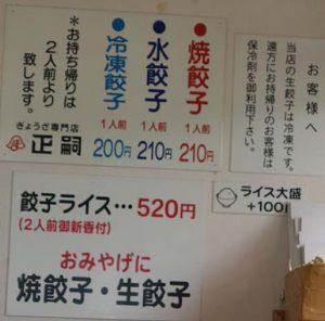 正嗣の餃子・焼餃子・水餃子・冷凍餃子