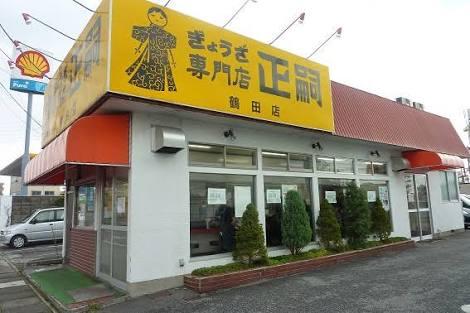 栃木県宇都宮市の餃子、まさしの餃子、合鍵・俺の合鍵、スペアキー、純正キー