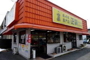 ぎょうざ専門店「正嗣の餃子」今市店