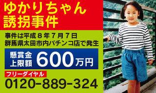 平成8年7月7日太田市内のパチンコ店で発生したゆかりちゃん誘拐事件が早く解決しますように。俺の合鍵