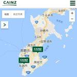カインズ・ホームセンター・沖縄県の合鍵作成するならカインズ・ホームセンター。俺の合鍵なら鍵番号で自宅に宅配いたします。