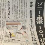 ソニー・東京電力ホールディングスが業務提携・見守りサービス・スマホ家電管理サービス・俺の合鍵では、スマホ・スマートホン・パソコンなどでネットで合鍵注文できるサービスを提供。