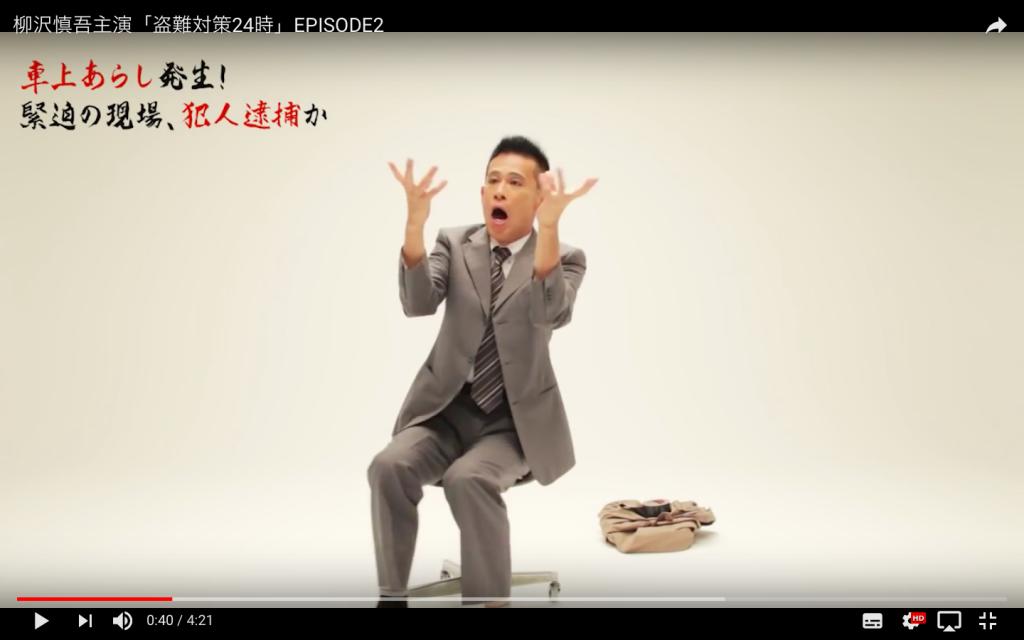 官民合同プロジェクトチーム・柳沢慎吾・警察・コント・無線・俺の合鍵。