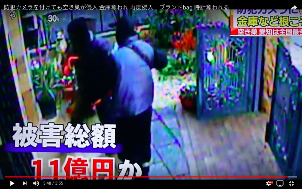 被害総額11億円・泥棒被害・金庫泥棒・防犯カメラ・合鍵・俺の合鍵・ 窃盗団・赤外線防犯カメラ