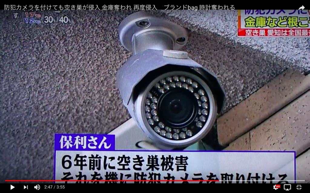 赤外線カメラ・泥棒被害・金庫泥棒・防犯カメラ・合鍵・俺の合鍵・ 窃盗団・赤外線防犯カメラ