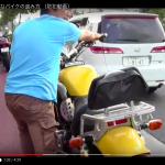 ワイヤーロック切断・泥棒対策・オートバイ・バイク盗難対策・俺の合鍵・合鍵・大型バイクでも簡単に盗まれてしまう。