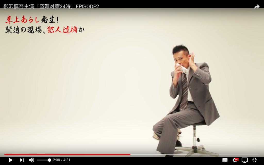 官民合同プロジェクトチーム・柳沢慎吾・警察・コント・無線・俺の合鍵・警官