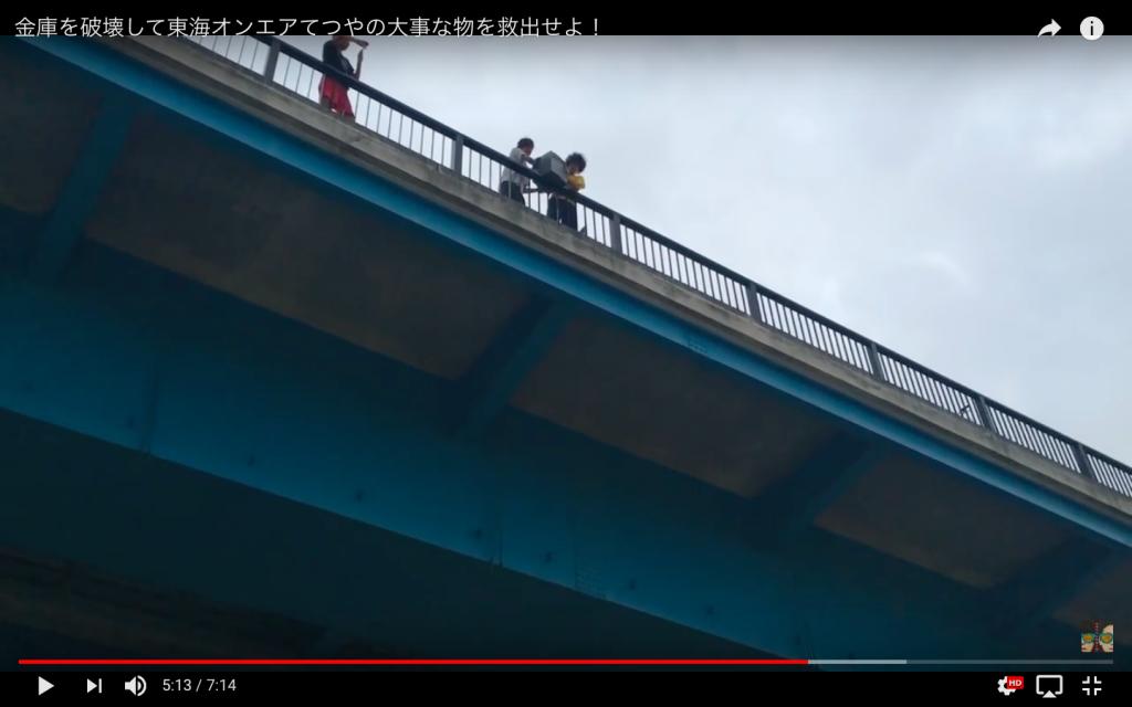 橋の上から金庫を落とす・金庫開け・金庫破壊・カリスマブラザーズ・金庫合鍵・俺の合鍵