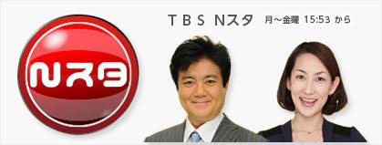 Nスタ・TBS・・カギ番号・カギ番号はあなたの家のパスワード・俺の合鍵・テレビ