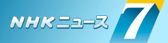 NHKニュース7・カギ番号・カギ番号はあなたの家のパスワード・俺の合鍵・テレビ
