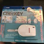 MIWA・美和ロック・チェッキー・CHECKEY・カギ番号を隠す・新カギ・俺の合鍵
