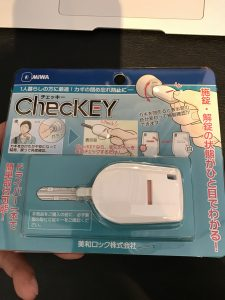 チェッキーのパッケージ・MIWA・美和ロック・チェッキー・CHECKEY・カギ番号を隠す・新カギ・俺の合鍵