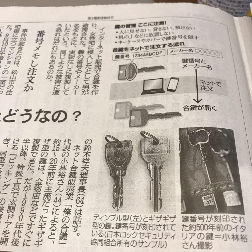 テレビ取材・鍵番号は隠そう・テレビ東京・アナタの常識は、非常識。ソレダメ!鍵番号が危ない・鍵番号を隠そう・朝日新聞掲載・鍵番号はあなたの家のパスワード。