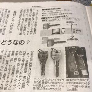 朝日新聞社・カギ番号を隠そう・カギ番号・新カギ・俺の合鍵・取材