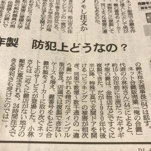 防犯対策・朝日新聞社・カギ番号を隠そう・カギ番号・新カギ・俺の合鍵・取材