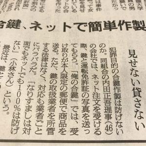カギは見せない・朝日新聞社・カギ番号を隠そう・カギ番号・新カギ・俺の合鍵・取材