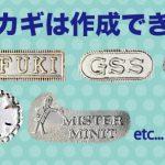 スペアキー・マスターキー・ 純正キー ・子カギ・ 親カギ ・俺の合鍵・カギ番号・