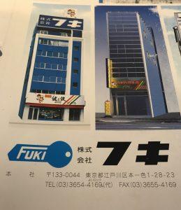 合鍵FUKIは鍵のメーカー品ではなく、合鍵屋さんなどで使う材料ブランクキーのブランド名の一つがFUKI です。合鍵・合い鍵・AIKAGI・アイカギ・あいかぎ・俺の合鍵・本社は東京都江戸川区歴史と伝統のある会社です。