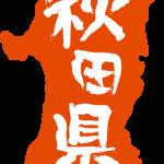 東方区地方の秋田県で合鍵を作成するには?秋田県の店舗で合鍵つくるには合鍵をご持参ください。合鍵・合い鍵・あいかぎ・アイカギ・aikagi。秋田県は大曲花火大会、なまはげも有名です。
