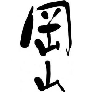 岡山県岡山市で合鍵制作・合鍵作成・スペアキー作成するときには合鍵をお持ち下さいませ。俺の合鍵。