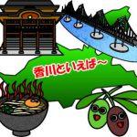 香川県といえば?!瀬戸大橋、オリーブ、讃岐うどん、うどん県。合鍵制作・合鍵作成・スペアキー作成、俺の合鍵。