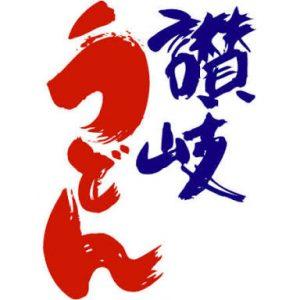 香川県の讃岐うどん、うどん県。合鍵作成・合鍵制作・スペアキー作成の俺の合鍵。