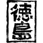 四国の徳島県の何処で合鍵制作・合鍵制作・スペアキー作成できるのかな?俺の合鍵