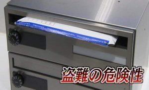 郵便ポスト・郵便受け・集合ポストの盗難が非常に多いです。・合鍵を郵便ポストに隠しては危険。