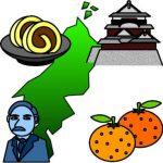 愛媛県、松山城、温州みかんが有名です。愛媛県で合鍵作成・合鍵製作・スペアキー作成するなら合鍵本体をご持参ください。俺の合鍵