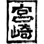 宮崎県の有名な観光名所jは宮崎フェニックス。合鍵作成・合鍵製作・スペアキー作成は俺の合鍵へ。値段、価格も安い、全国配送料無料の俺の合鍵。