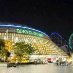 東京都文京区にある東京ドーム。合鍵制作・合鍵作成・ディンプルキー作成・スペアキー作成は、値段・価格・金額も店舗と変わらず、全国配送料無料の俺の合鍵。