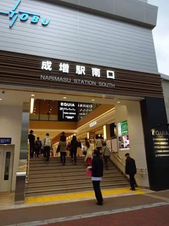 東京都板橋区成増駅。成増駅前。成増駅構内。合鍵作成・合鍵制作・ディンプルキー作成・値段・価格・金額も安い俺の合鍵。カギ番号は他人に見せてはいけません。