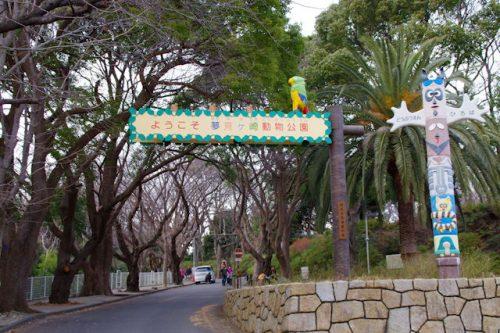 神奈川県川崎市幸区の夢見ヶ崎動物公園です。合鍵作成・合鍵制作・スペアキー作成・ディンプルキー作成も、値段・価格・金額が安い俺の合鍵。カギ番号は他人に絶対に見せないで。